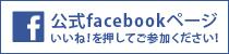 株式会社 コミュー facebookページ