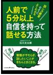 人前で5分以上自信を持って話せる方 石川 光太郎 (著)