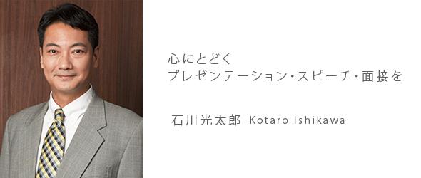心にとどく プレゼンテーション・スピーチ・面接を 石川光太郎