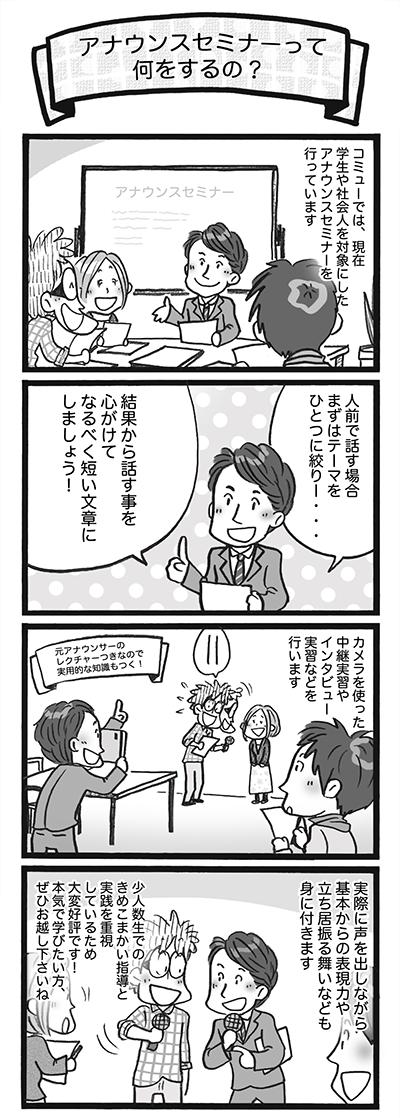 ご紹介4コマ漫画