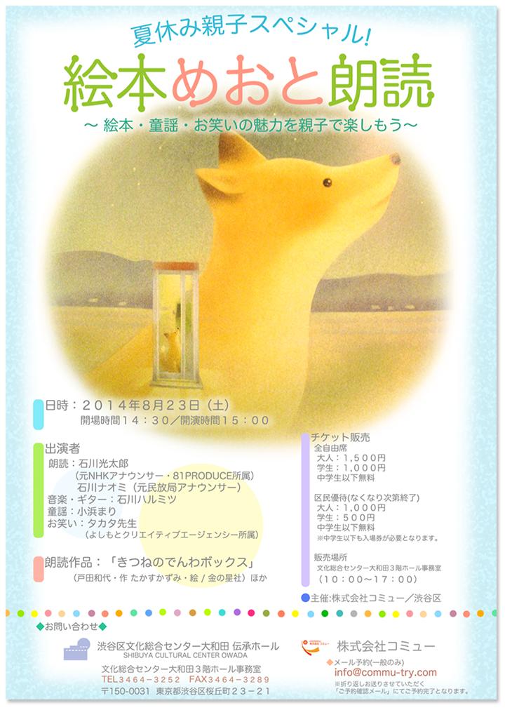 8月23日(土)渋谷区文化総合センターにて 夏休み親子スペシャル!「絵本めおと朗読」をいたします。
