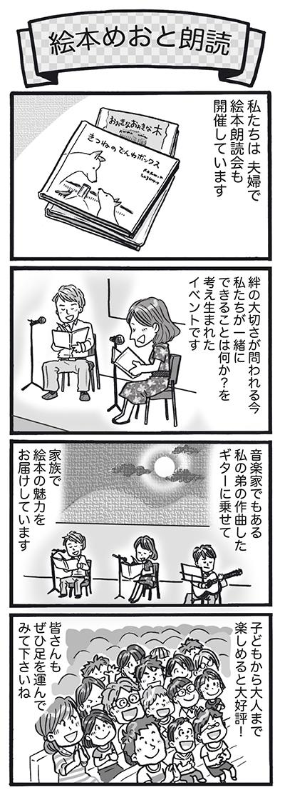 コミュー劇場8月号 絵本めおと朗読